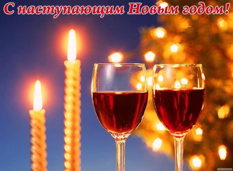 С Наступающим Новым Годом. C Наступающим Новым годом 2018
