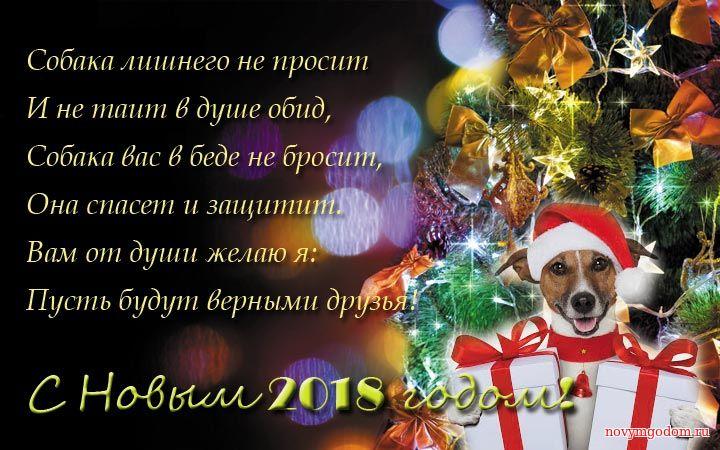 Скачать картинки с Новым 2018 Годом. C Наступающим Новым годом 2018