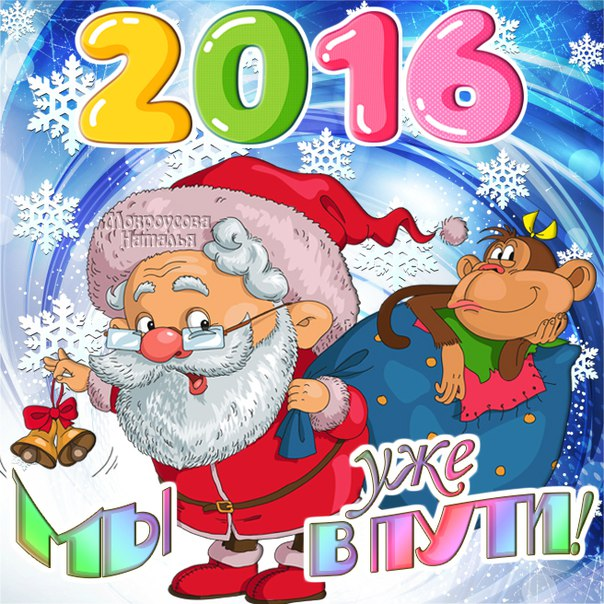 2016 год уже в пути, с Наступающим!. C Наступающим Новым годом 2018