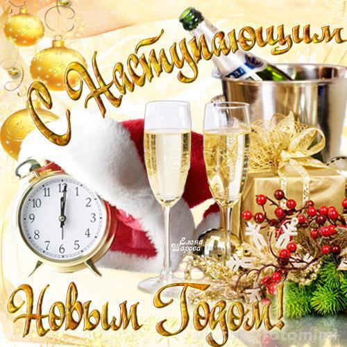 Картинка с Наступающим Новым годом. C Наступающим Новым годом 2018