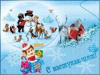 С 2016 наступающим Новым годом картинки. C Наступающим Новым годом 2018