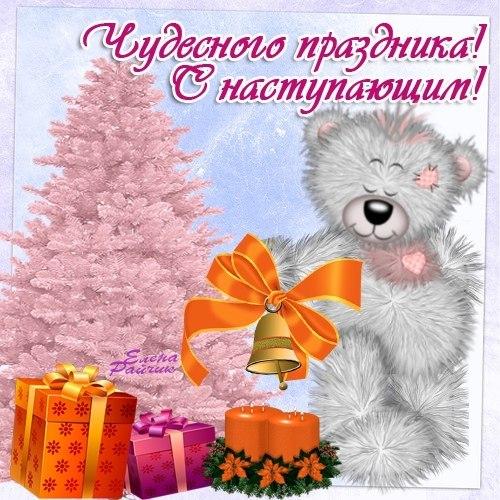 С Наступающим новым годом!. C Наступающим Новым годом 2017