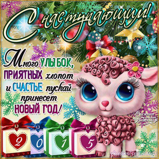 http://novymgodom.ru/_ph/1/2/3613848.jpg?1420041880