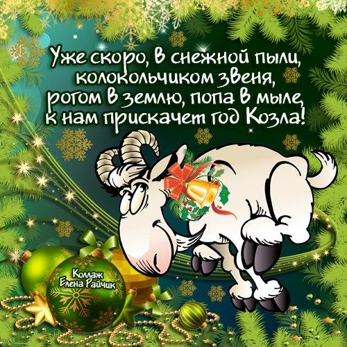 Прикольная картинка с козлом к новому году. C Наступающим Новым годом 2017