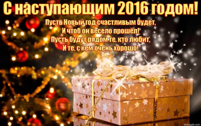Открытка с наступающим 2016 годом красивая