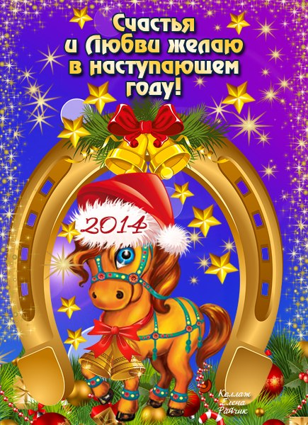 Новогоднее поздравление с годом лошади