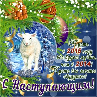 Поздравления с наступающим 2015 годом овечки. C Наступающим Новым годом 2017