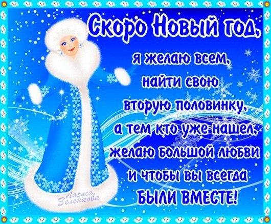 Скоро Новый год!. C Наступающим Новым годом 2017