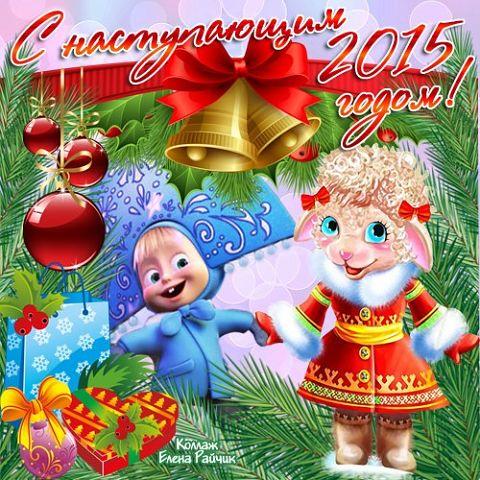 С наступающим 2015 новым годом!