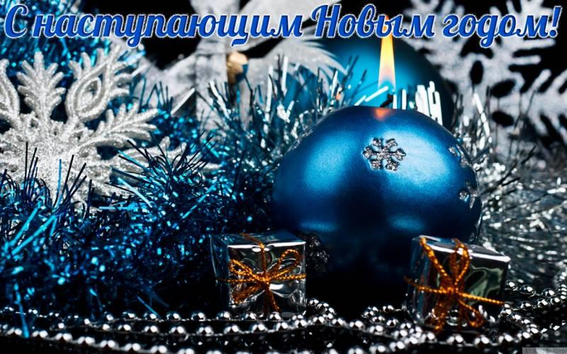 Открытка с наступающим Новым годом. C Наступающим Новым годом 2017