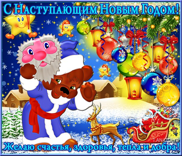 Новогодние поздравления с наступающим 2017 годом с открытками