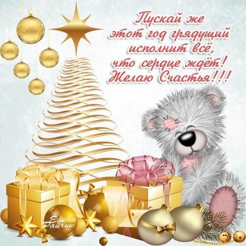 Желаю счастья в Новом году!. C Наступающим Новым годом 2018