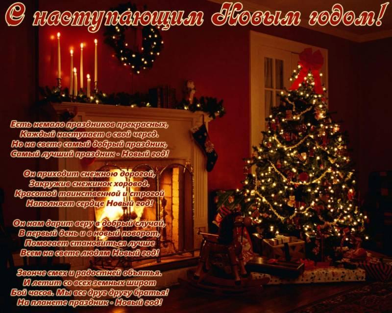 С Новым 2017 годом с поздравлением и стихами