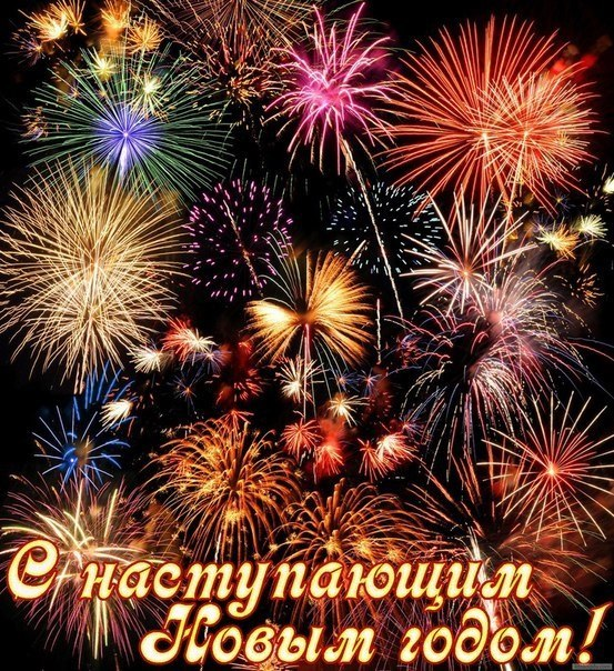 С наступающим Новым годом!. C Наступающим Новым годом 2018
