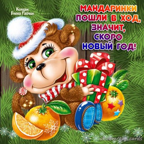 Скоро Новый год. C Наступающим Новым годом 2017