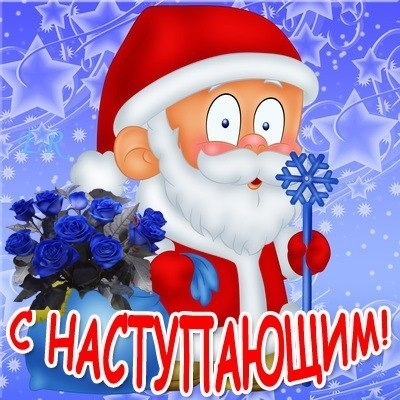 Прикольный дед Мороз поздравляет с Наступающим. C Наступающим Новым годом 2017