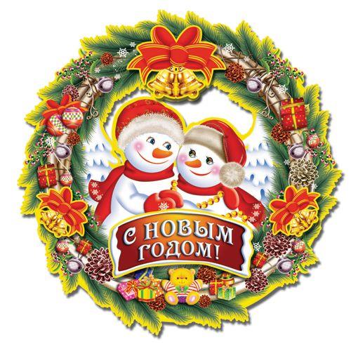 С Новым годом!. Рождественские венки
