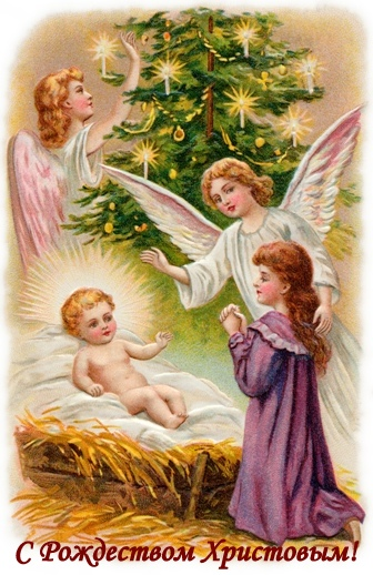 Открытки с пожеланием счастливого Рождества