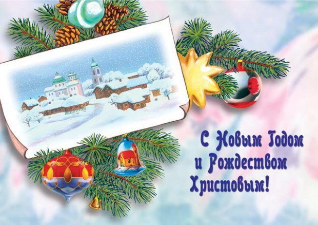 Открытка с Рождеством и Новым годом. С Рождеством поздравления