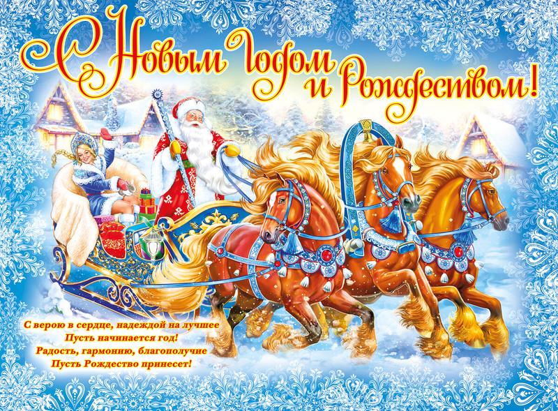 С Рождеством и Новым годом 2017. С Рождеством поздравления