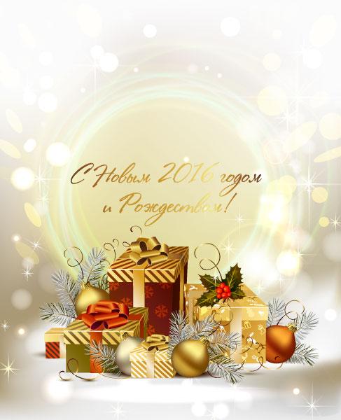 С Рождеством и Новым 2016 годом. С Рождеством поздравления