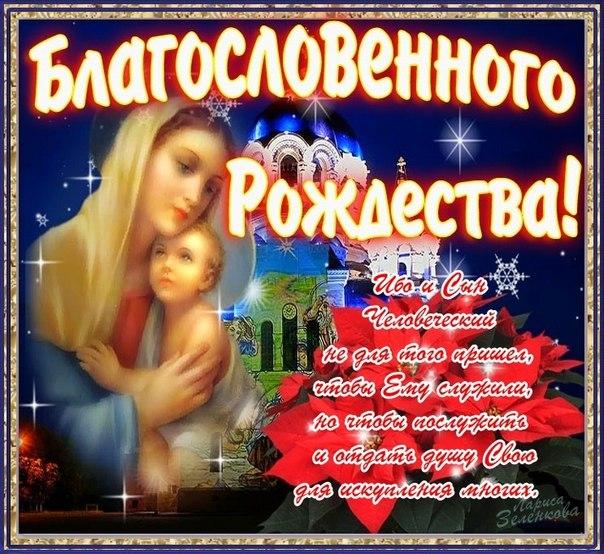Благословенного Рождества!. С Рождеством поздравления