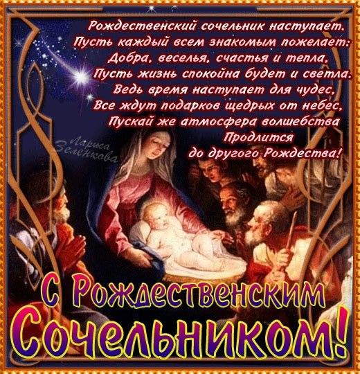 С Рождественским Сочельником. С Рождеством поздравления