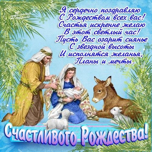 Поздравляю сердечно с Рождеством Христовым. С Рождеством поздравления