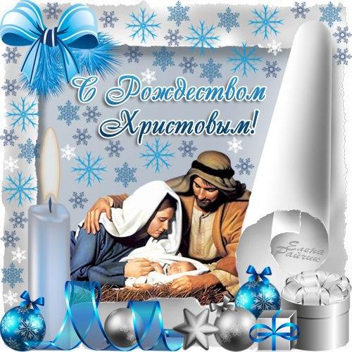 Открытка с Рождеством Христовым!. С Рождеством поздравления