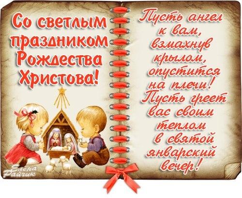 Со Светлым Праздником Рождества Христова!. С Рождеством поздравления