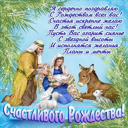 Сердечные поздравления с Рождеством стихи. С Рождеством поздравления