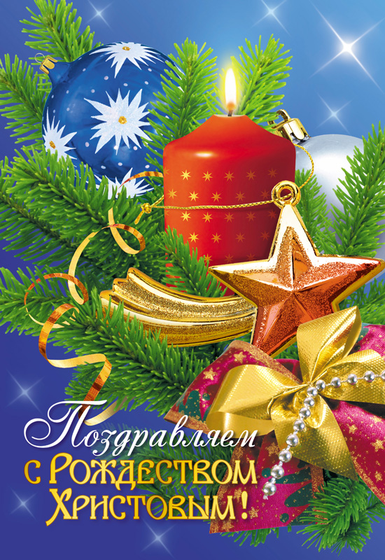 Поздравления с Рождеством Христовым коллегам