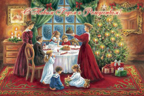Счастливого Рождества!. С Рождеством поздравления