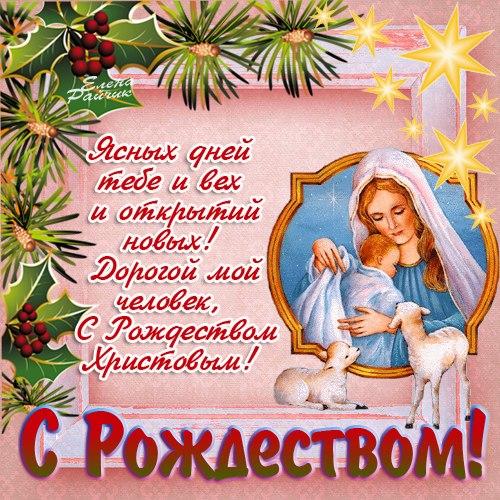 Поздравления с Рождеством Христовым. С Рождеством поздравления