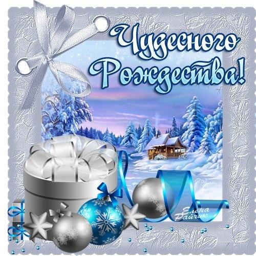 Чудесного Рождества Христова!