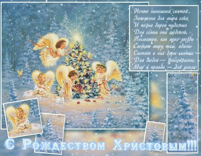 Рождественское стихотворение. С Рождеством поздравления