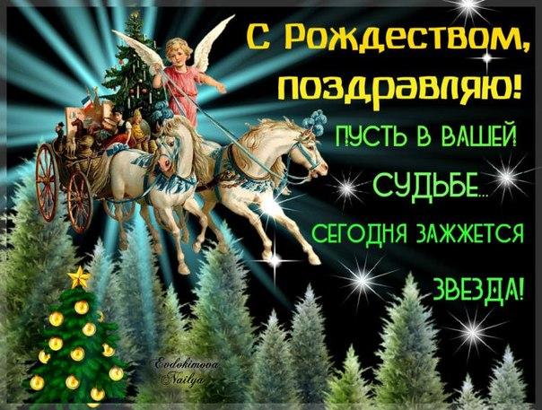 Поздравляю с Рождеством Христовым!. С Рождеством поздравления