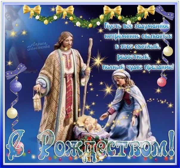 С Рождеством!. С Рождеством поздравления
