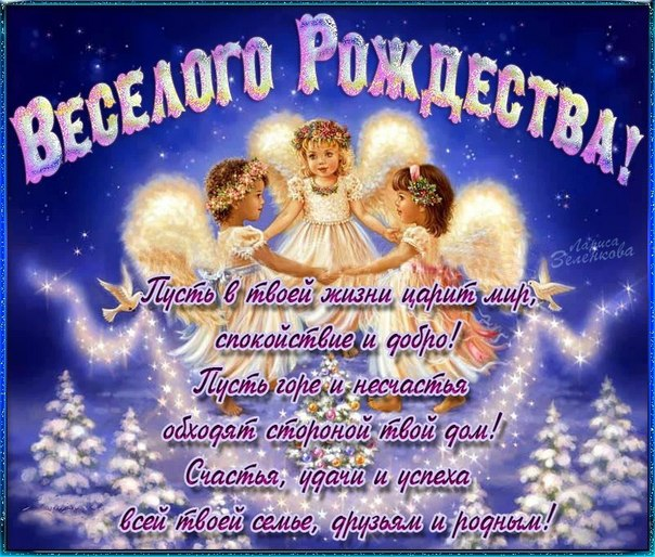 Весёлого Рождества!. С Рождеством поздравления