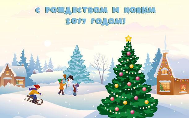 С Рождеством и Новым годом 2017!. С Рождеством поздравления