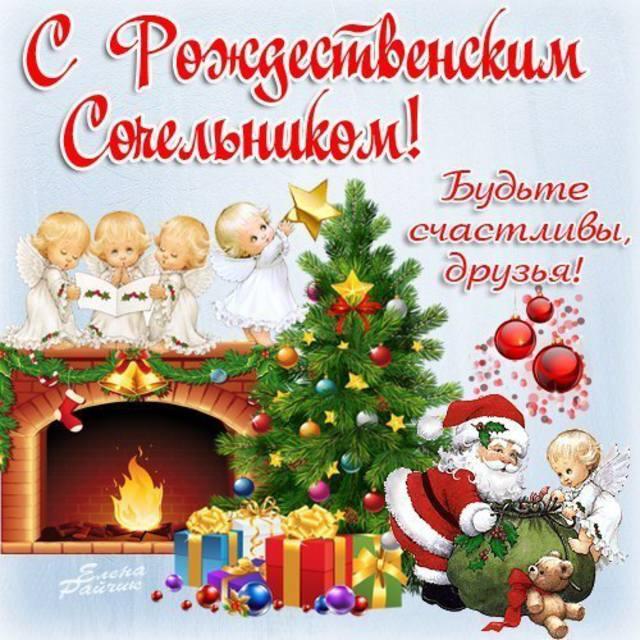 С Рождественским Сочельником. Картинки на Рождество
