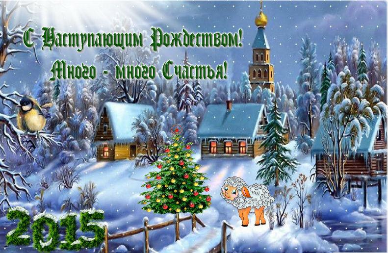 С наступающим Рождеством. Картинки на Рождество