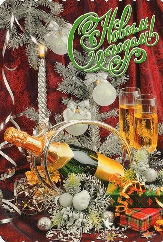 Шампанское налито, С Новым годом!. Советские новогодние открытки