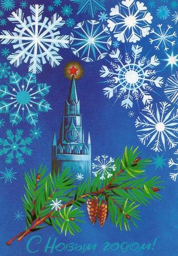 Новогодняя открытка Худ. Н. Коробова 1983. Советские новогодние открытки