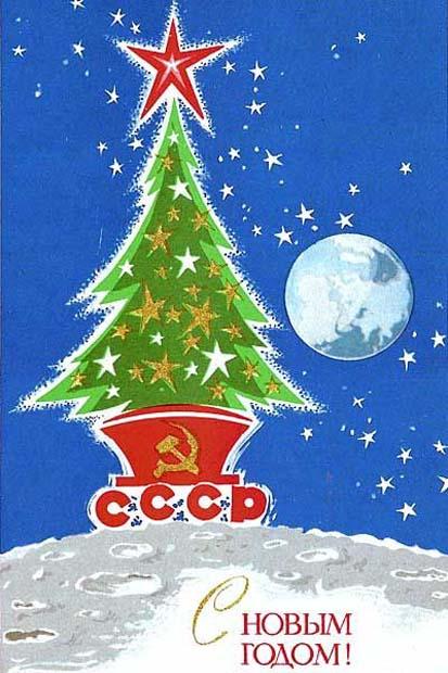 С Новым годом СССР!. Советские новогодние открытки