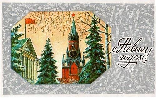 Ели у Кремля. С Новым годом!. Советские новогодние открытки
