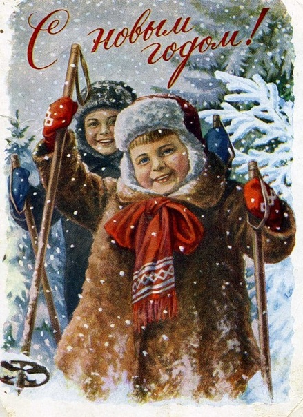 Новогодняя открытка с детьми. Советские новогодние открытки