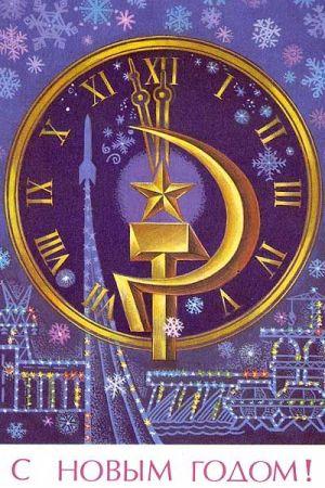 Открытка с курантами. Советские новогодние открытки
