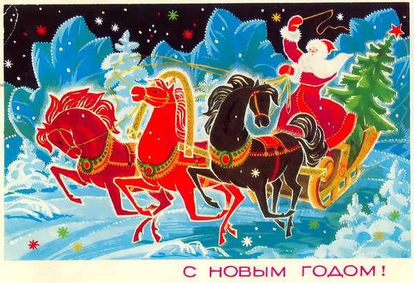 Открытка с Новым годом. Советские новогодние открытки