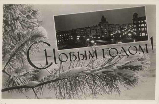Черно-белая открытка с Новым Годом. Советские новогодние открытки